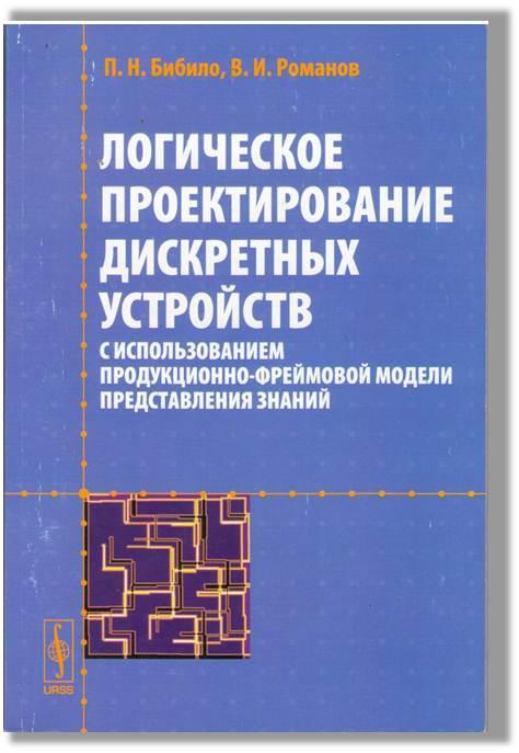 Романов В.И. Логическое