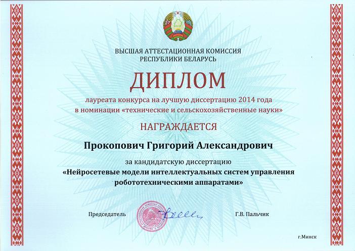 Лучшая диссертация года по техническим наукам Диплом был присвоен на основании Приказа Высшей аттестационной комиссии Республики Беларусь от 31 декабря 2014 г № 291 Конкурс на лучшую докторскую и